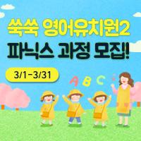 쑥쑥 영어유치원2 파닉스과정 모집
