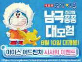 시사회 도라에몽