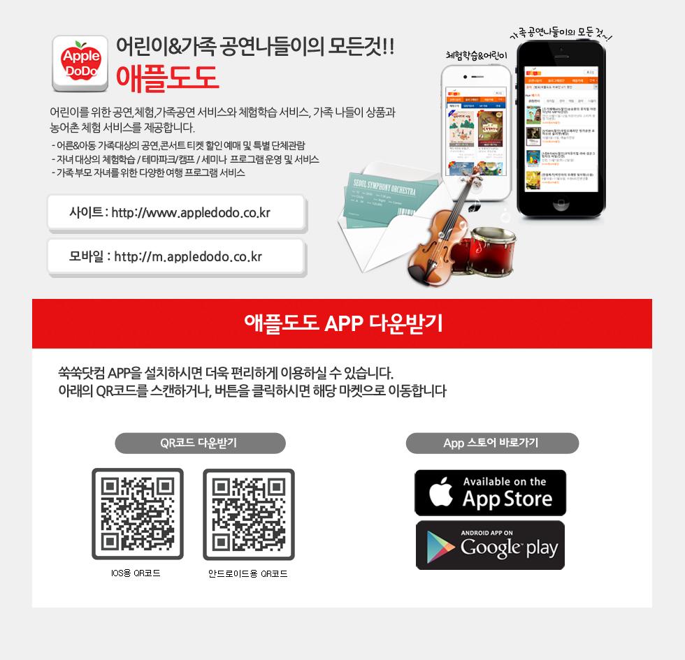 애플도도 App 다운받기