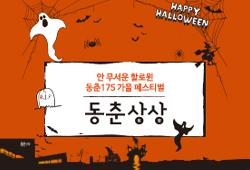 [동춘175 가을축제]안무서운 할로윈 축제