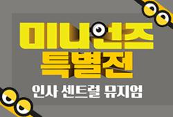 [기대평]미니언즈 특별전