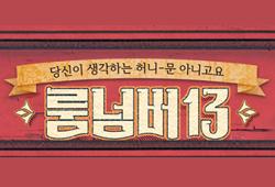 [초대]연극 룸넘버13