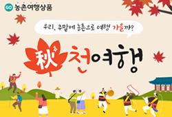 [웰촌]10월 추천여행