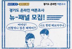 경기도 온라인 여론조사 신규패널 모집