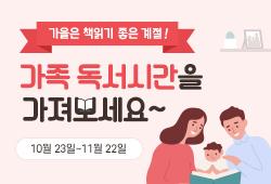 [이벤트]가족 독서시간