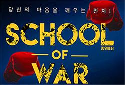 [기대평]뮤지컬 스쿨 오브 워