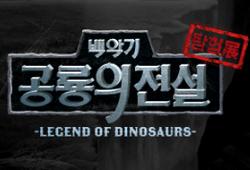 [초대]백악기 공룡의 전설 탐험展