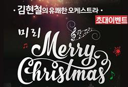 [기대평]김현철의 유쾌한오케스트라