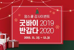 [감사이벤트]굿바이2019 반갑다2020