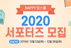 [모집]맘스쿨 2020 서포터즈