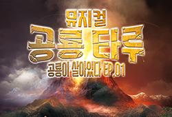 [기대평]뮤지컬 공룡타루