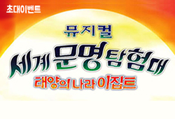 [초대]뮤지컬 세계문명탐험대