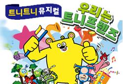 [초대]트니트니 뮤지컬