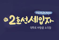[초대]2호선 세입자
