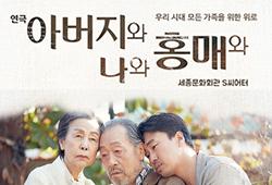 [초대]연극 아버지와 나와 홍매와