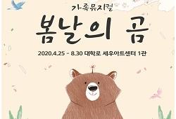 [프리뷰 만원]뮤지컬 <봄날의 곰>