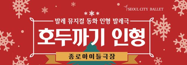 [초대]인형발레 호두까기 인형