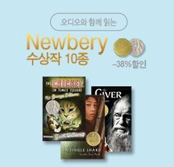 [848차 공구] 필독 뉴베리 베스트 도서 & mp3 CD 10종 세트