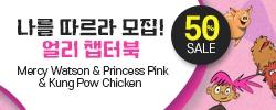 [867차 공구 2] Mercy Watson 책+시디 6종 / Princess Pink 책 4종/ Kung Pow Chicken 책 4종 세트 [스콜라스틱 브랜치 시리즈]