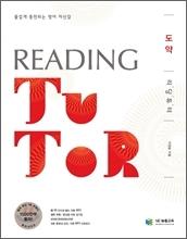 리딩 튜터 Reading tutor 도약