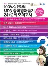 100% 실전대비 MP3 중학영어듣기 24+2회 모의고사 조금 더 어려워진 3학년 (2011년)