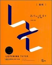 리스닝튜터 Listening Tutor 원리 (2009년)