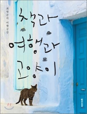 책과 여행과 고양이