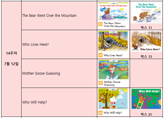 Calendar Mysteries May Magic Reading Level : 날따방 노부영 런투리드 일정표 gt 나를 따르라 공부방 게시판 쑥쑥닷컴