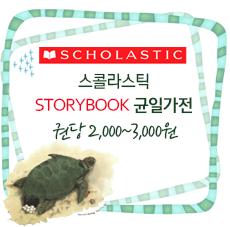 storybook 균일가전