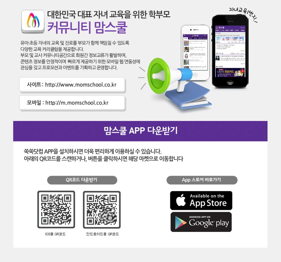맘스쿨 App 다운받기