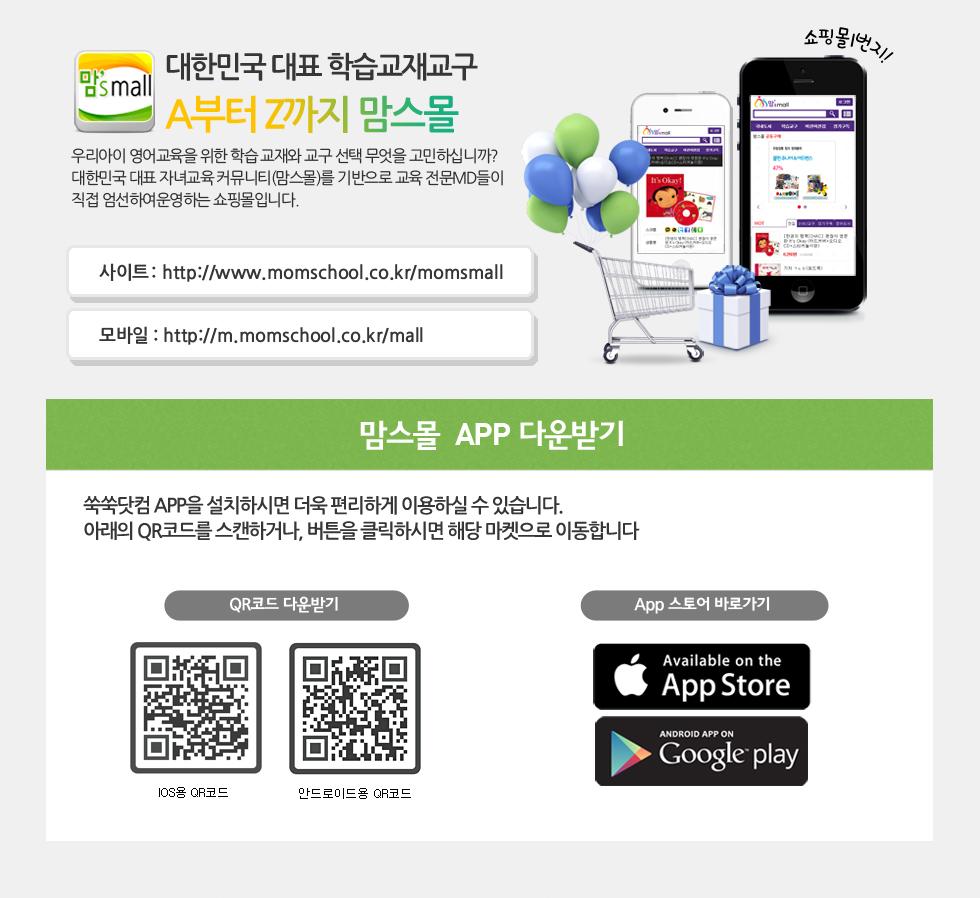 맘스몰  App 다운받기