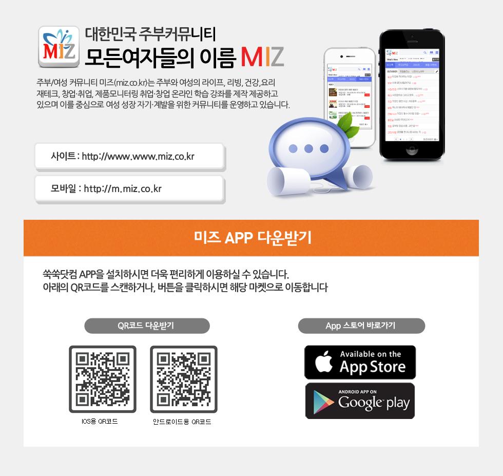 미즈 App 다운받기